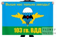 Десантный флаг 103 гв. ВДД