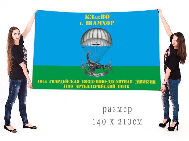 """Десантный флаг 1180 артиллерийского полка 104 Гв. ВДД с девизом """"Никто кроме нас"""""""