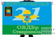 """Десантный флаг 21 ОВДБр Ставрополь """"Никто кроме нас"""""""