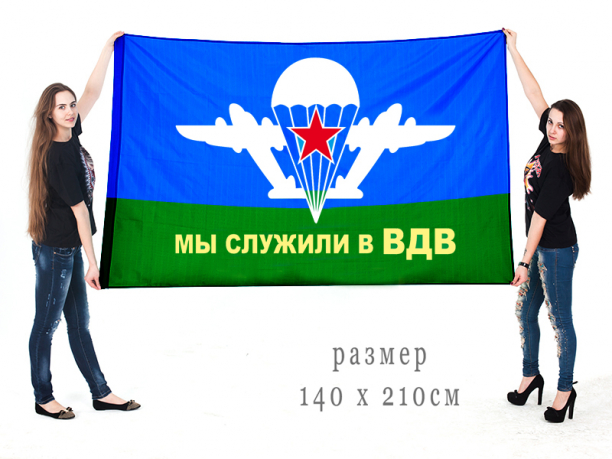 Десантный флаг Мы служили в ВДВ