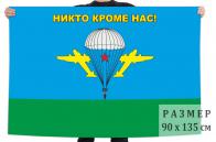 """Десантный флаг с белым куполом и девизом """"Никто кроме нас"""""""