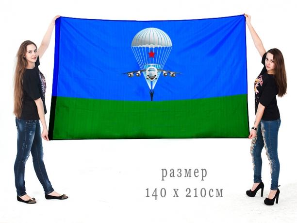Десантный флаг с символикой Воздушно-десантных войск