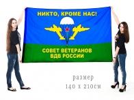 """Десантный флаг """"Совет ветеранов ВДВ России"""""""
