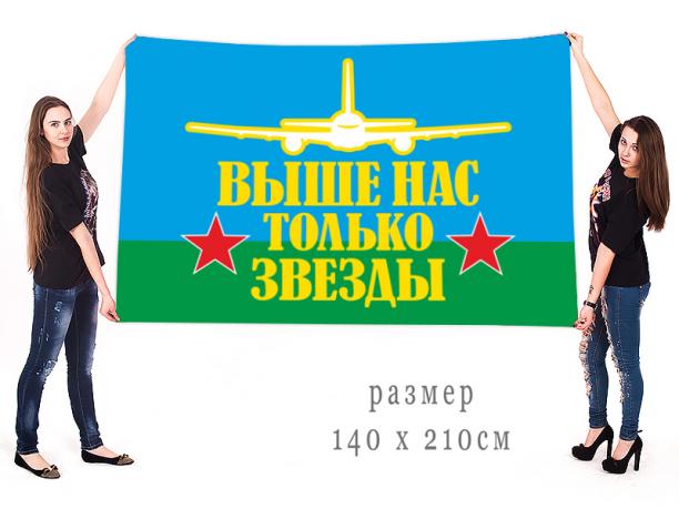 """Десантный флаг """"Выше нас только звезды"""""""