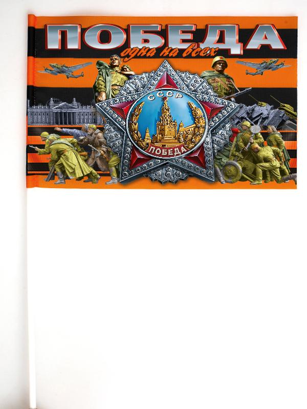 Детский флаг Победы