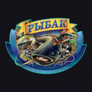 Дизайнерская футболка Рыбак.