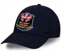 Темно-синяя бейсболка с символом Военных разведчиков