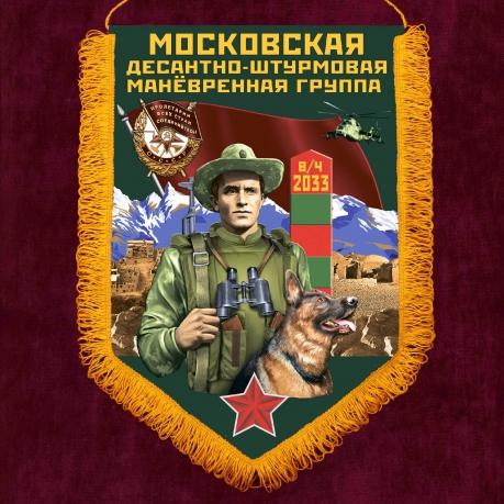 Дизайнерский вымпел Московская ДШМГ
