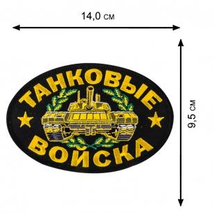 Дорожная армейская сумка с нашивкой Танковые Войска