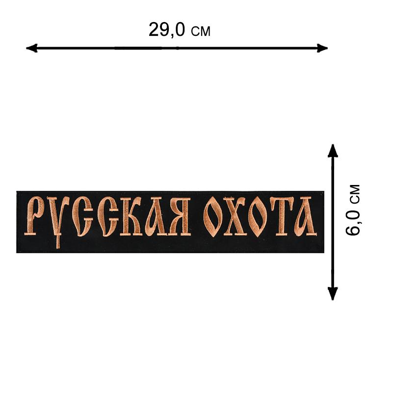 Дорожная черная сумка-рюкзак с нашивкой Русская Охота - купить по низкой цене