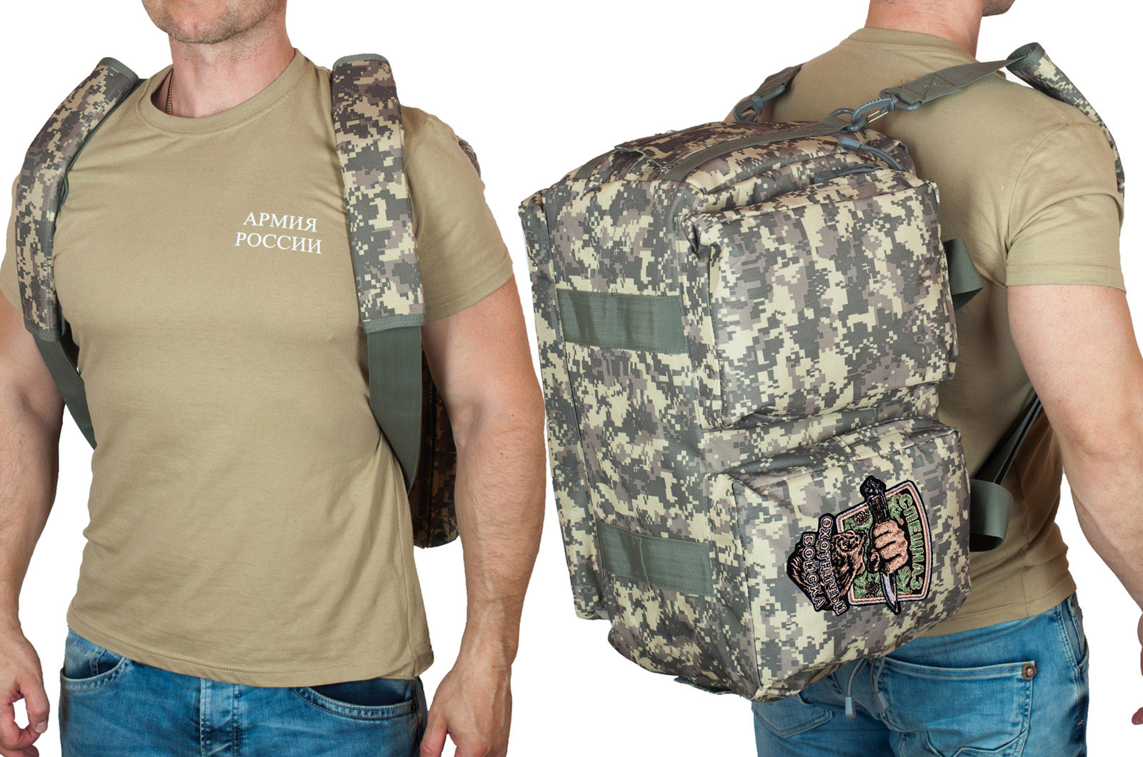Дорожная камуфляжная сумка-рюкзак с эмблемой Охотничьих войск купить по выгодной цене