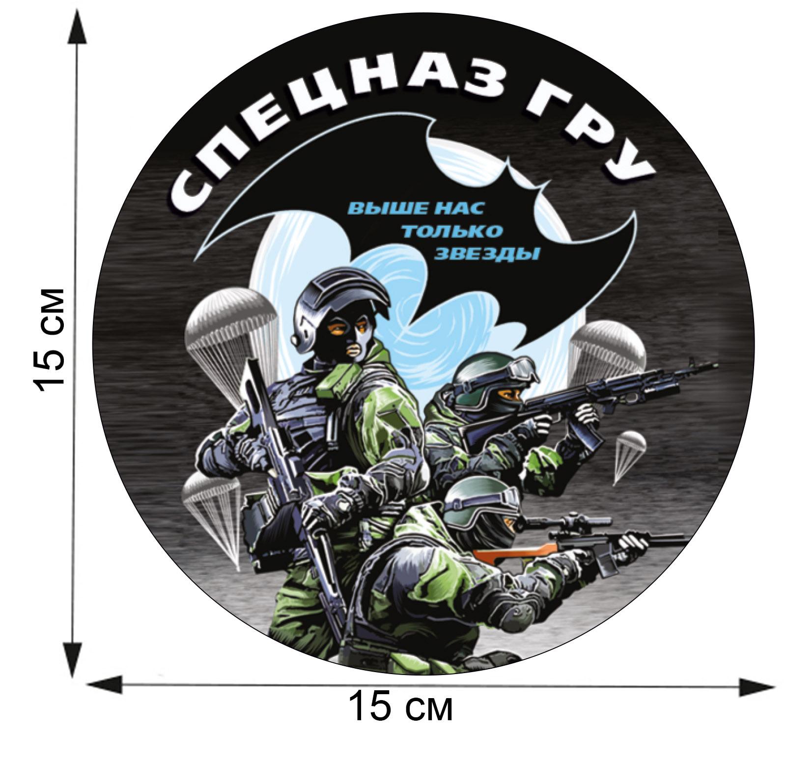 Достойная наклейка элитных подразделений Спецназа ГРУ