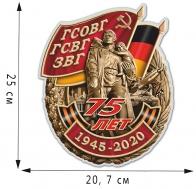"""Достойная наклейка на авто """"75 лет ГСВГ"""""""