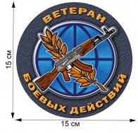 """Достойная наклейка на авто """"Ветеран боевых действий"""""""