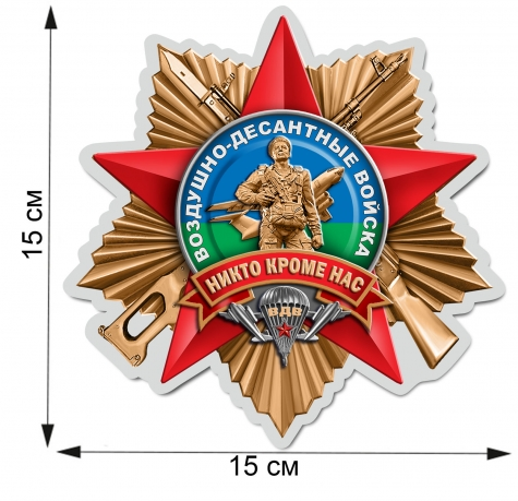 Достойная наклейка ВДВ на машину десантника