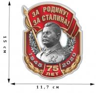 """Достойная наклейка """"За Родину! За Сталина!"""""""