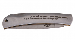 Заказать достойный нож Спецназа складного типа