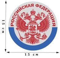 Достопримечательная автомобильная наклейка с гербом РФ
