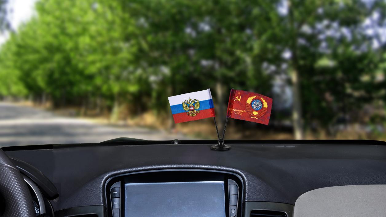 Маленькие автомобильные флажки с гербом России и СССР