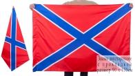 Боевое знамя Новороссии
