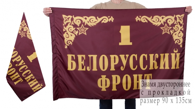 Двухстороннее знамя 1-го Белорусского фронта