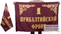 Знамя 1-го Прибалтийского фронта