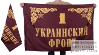 Знамя 1-го Украинского фронта