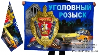 "Двухстороннее знамя ""100-летний юбилей Уголовного розыска"""