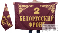 Знамя 2-го Белорусского фронта