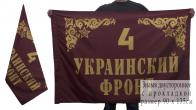 Знамя 4-го Украинского фронта