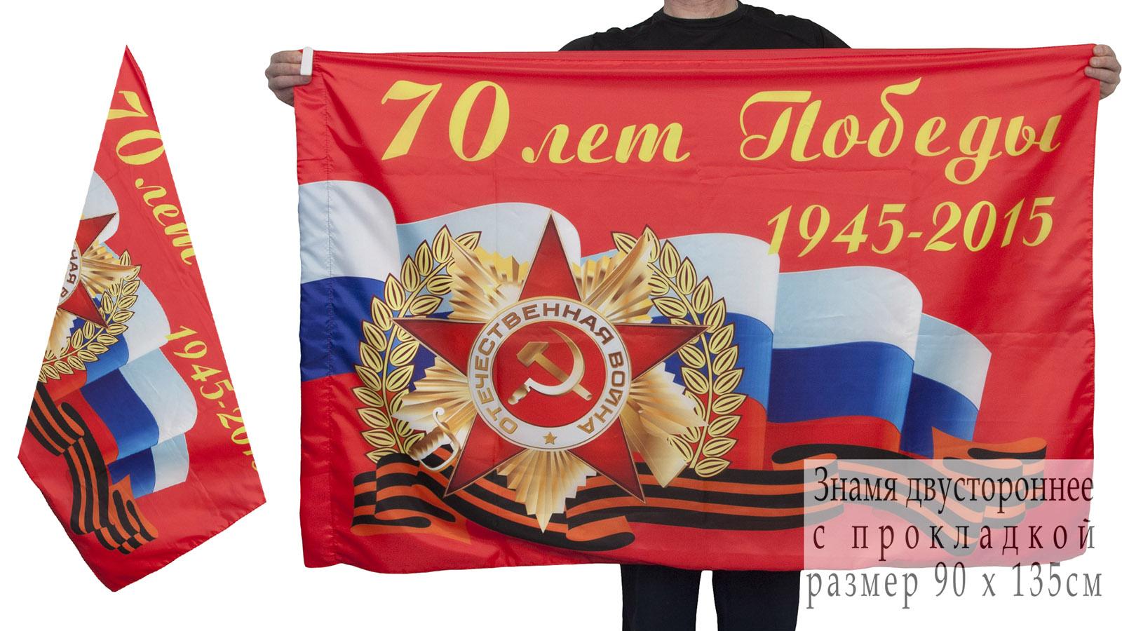 Двухстороннее знамя к Юбилею Победы
