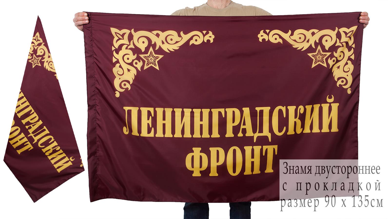 Двухстороннее знамя Ленинградского фронта