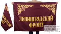 Знамя Ленинградского фронта