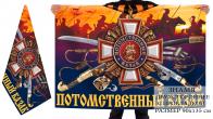 Двухстороннее знамя в подарок Потомственному казаку