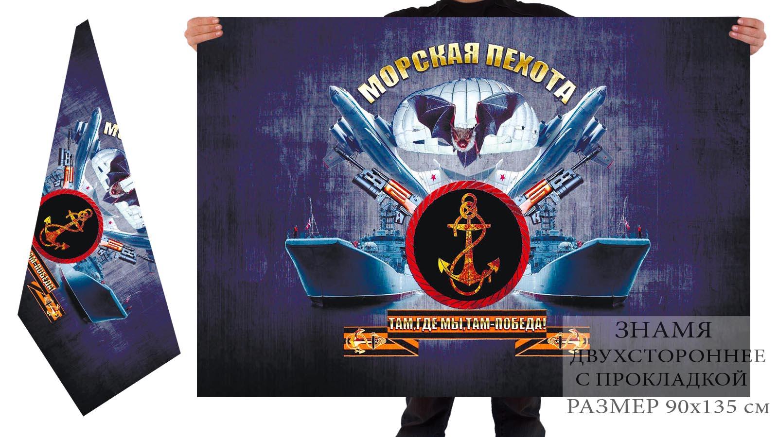 Купить в интернет магазине двусторонний флаг морских пехотинцев