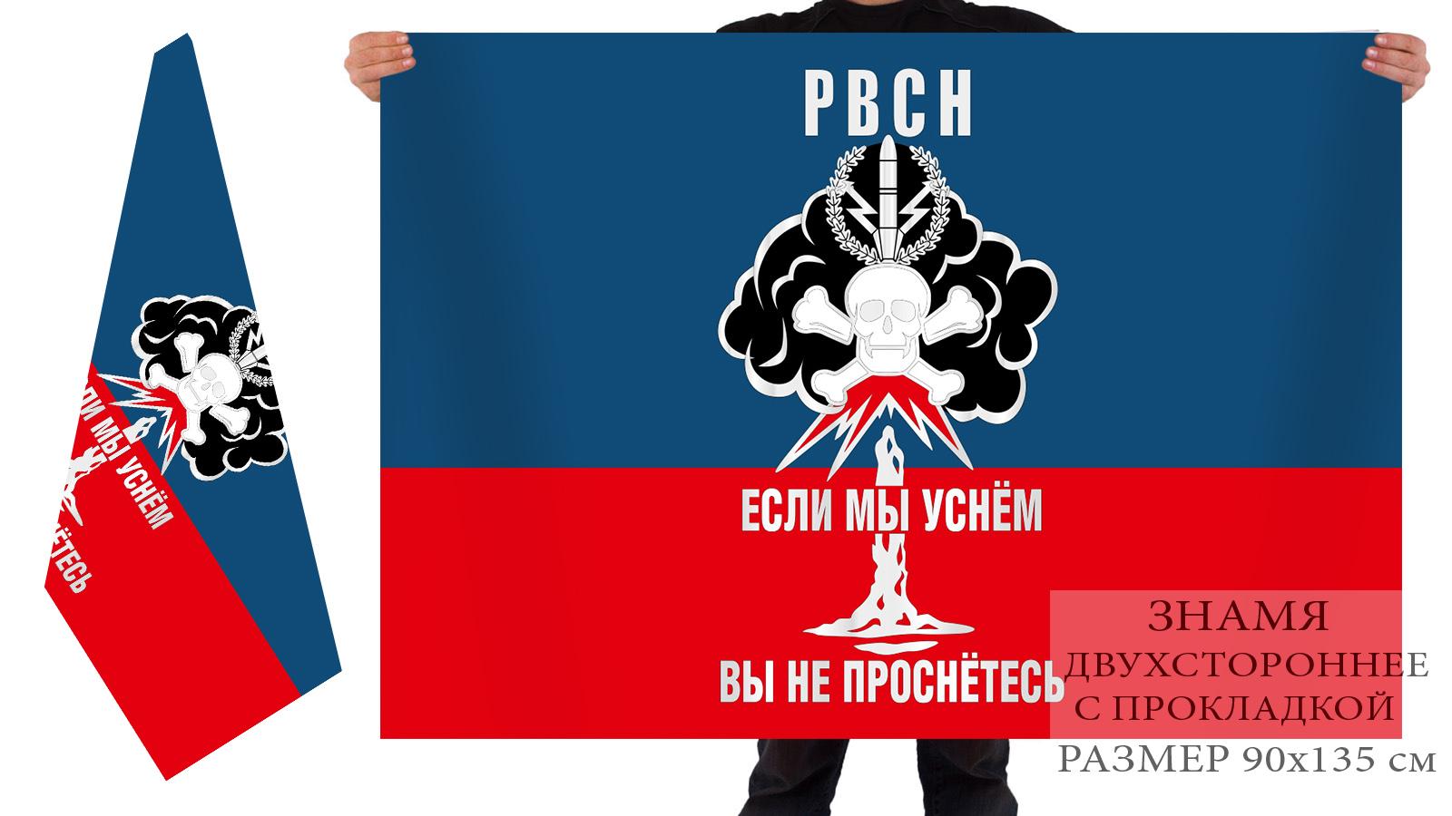 Купить в Москве двухсторонний флаг РВСН – если мы уснем, вы не проснетесь