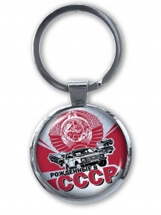 Яркий двухсторонний брелок для Рождённых в СССР по лучшей цене