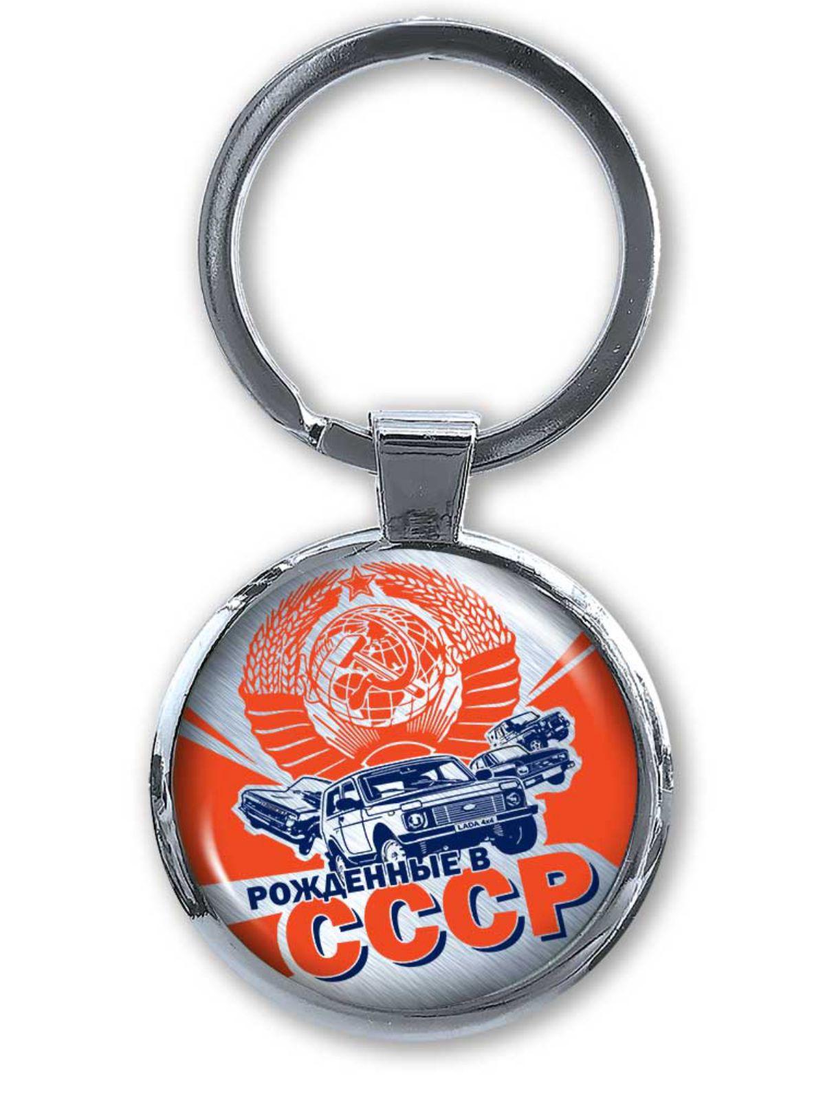 Яркий двухсторонний брелок для Рождённых в СССР от Военпро