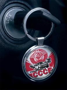 Заказать двухсторонний брелок для Рождённых в СССР