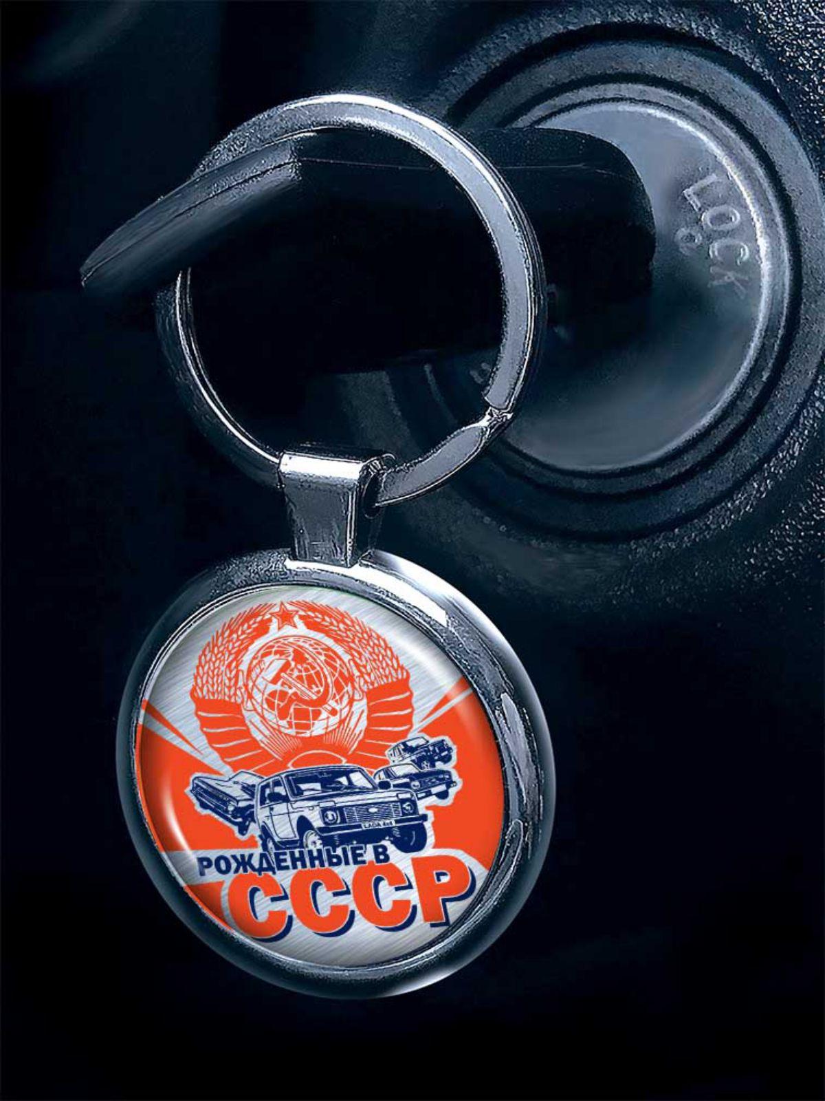 Яркий двухсторонний брелок для Рождённых в СССР с доставкой