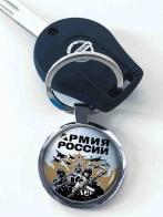 Двухсторонний брелок для военнослужащих Армии России