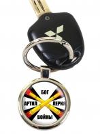 Двухсторонний брелок для военнослужащих РВиА