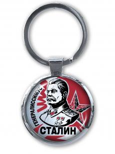 Оригинальный двухсторонний брелок Сталин по лучшей цене
