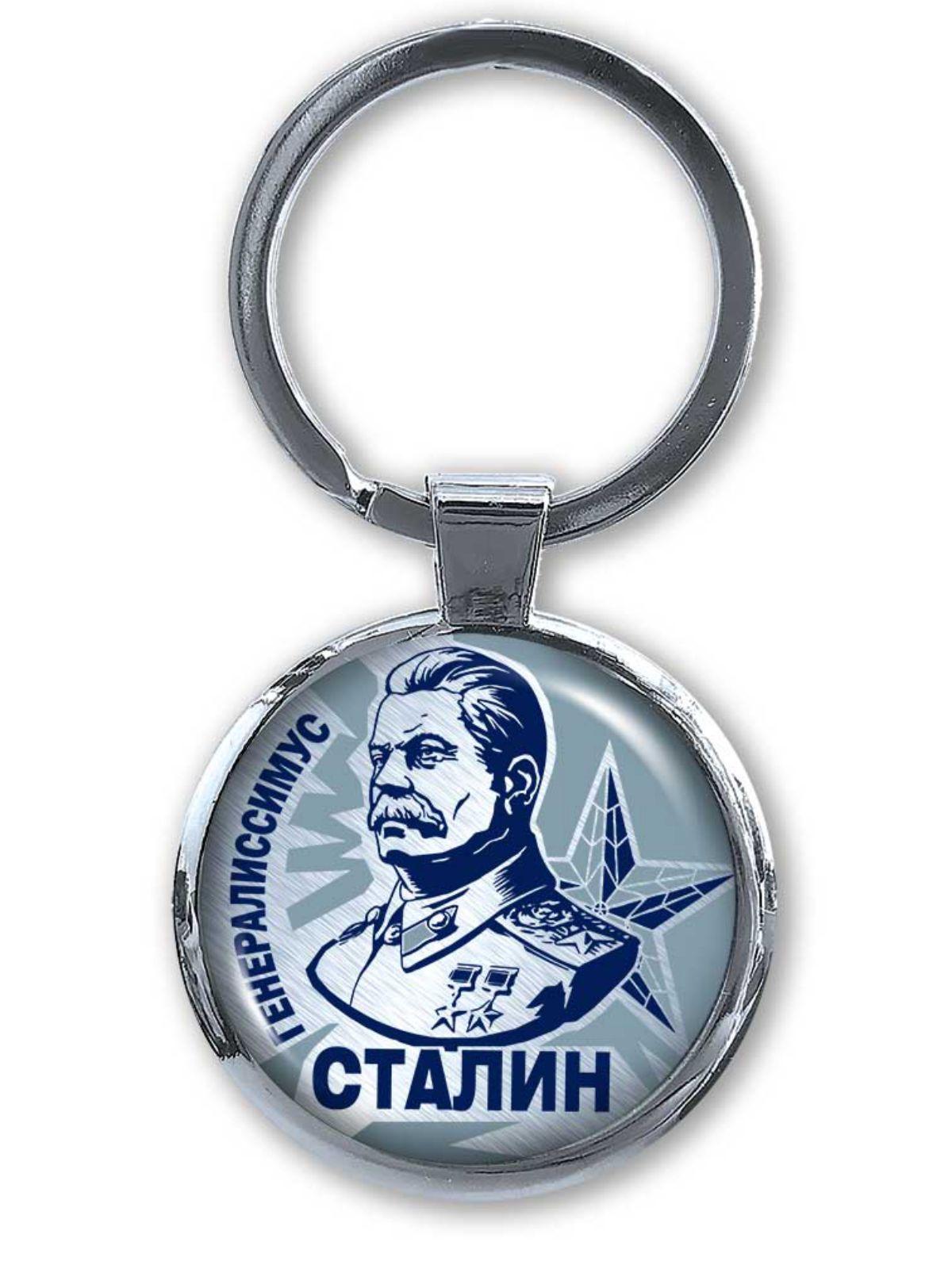 Оригинальный двухсторонний брелок Сталин от Военпро
