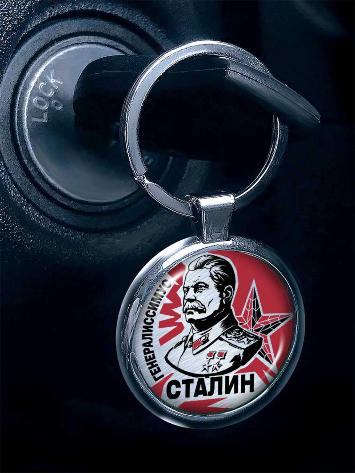 Заказать двухсторонний брелок Сталин