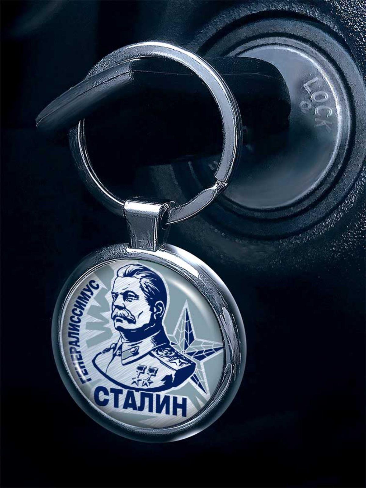 Оригинальный двухсторонний брелок Сталин с доставкой