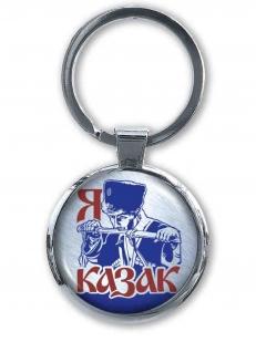 Удобный двухсторонний брелок Я Казак от Военпро