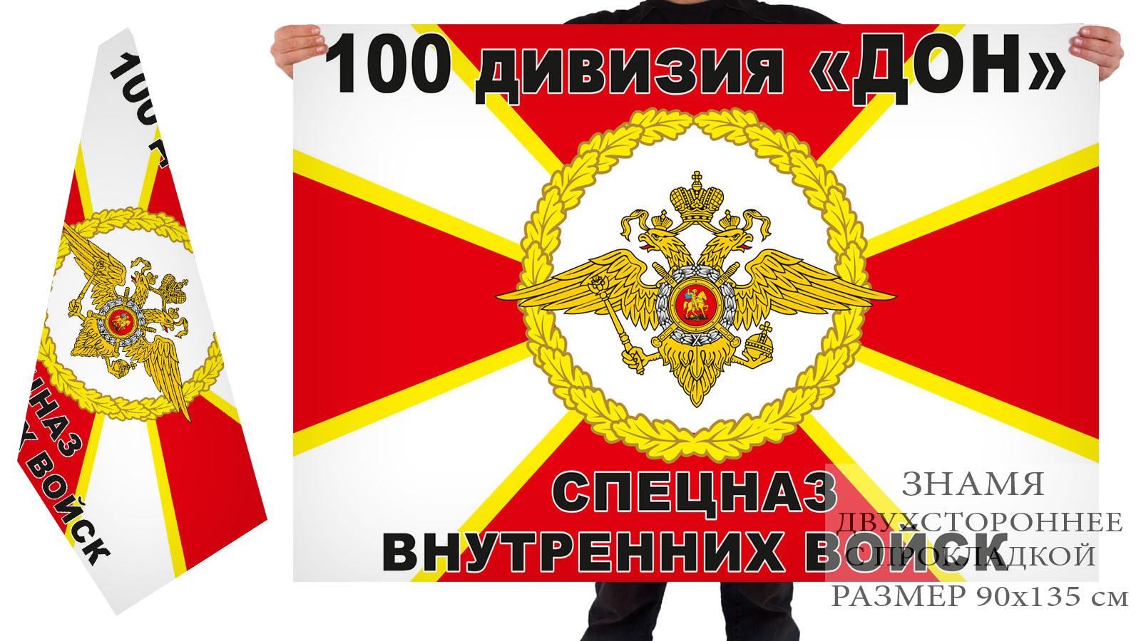 Двухсторонний флаг 100 дивизия «ДОН» спецназа ВВ МВД