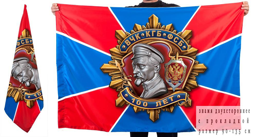 Заказать двухсторонний флаг 100-летний юбилей ФСБ по лучшей цене