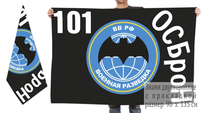 Двухсторонний флаг «101 Особая бригада оперативного назначения ВВ МВД России»